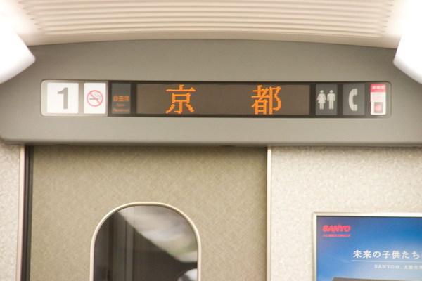 從新幹線看京都