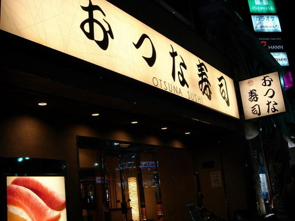 六本木阿綱壽司