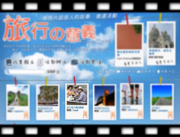 旅行的意義_第五獎.jpg