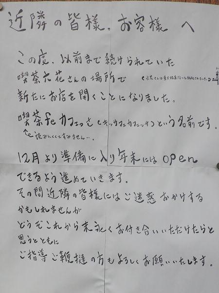 Rokka_012.JPG