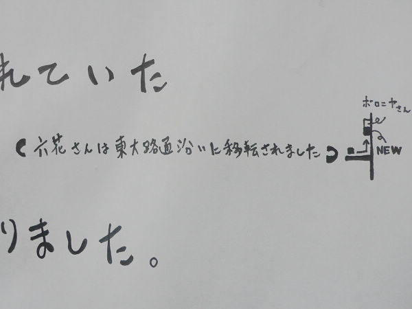 Rokka_013.JPG