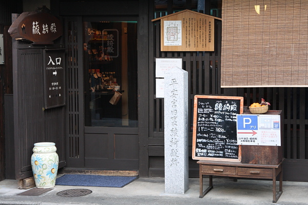 Ryokiden_002.JPG