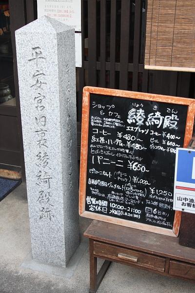 Ryokiden_004.JPG