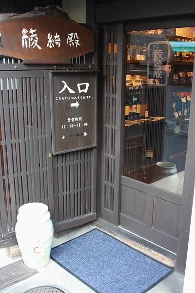 Ryokiden_005.JPG