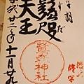 鷺森神社朱印