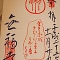 金福寺朱印