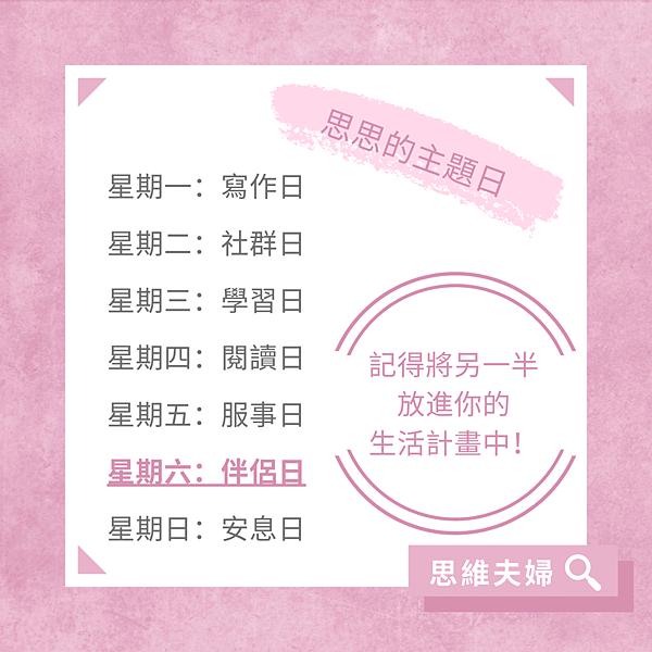 30天發文挑戰-粉 (5).png