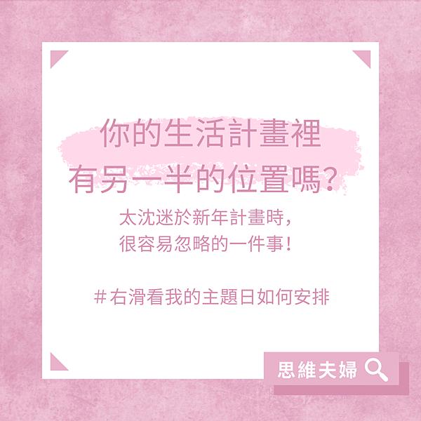30天發文挑戰-粉 (4).png