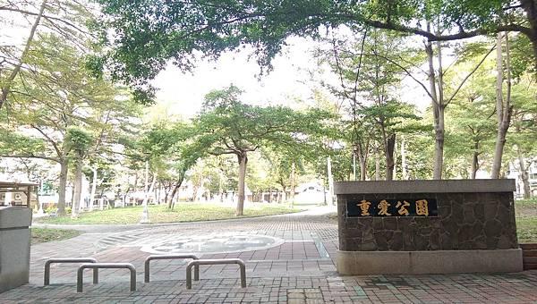 15重愛公園