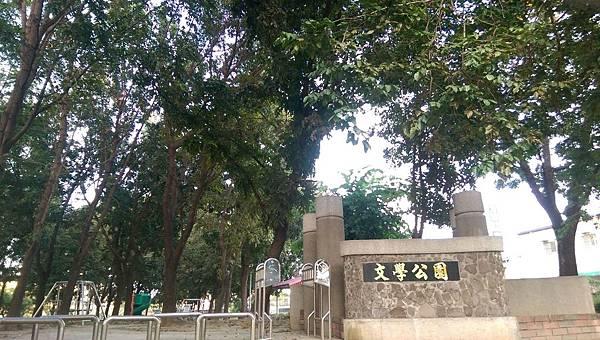 12近文學公園