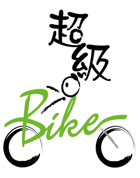super-bike logo.jpg