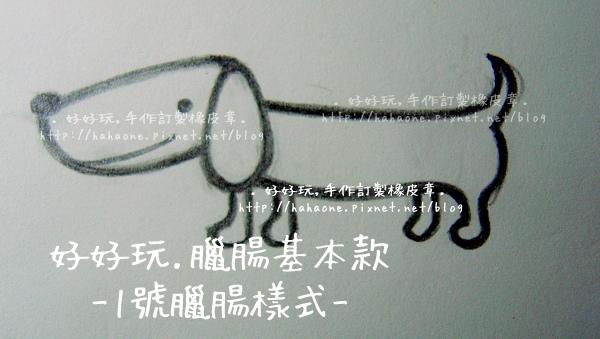 臘腸基本款-1號臘腸.JPG