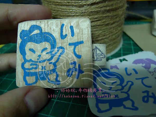 年獸麻訂製相撲章