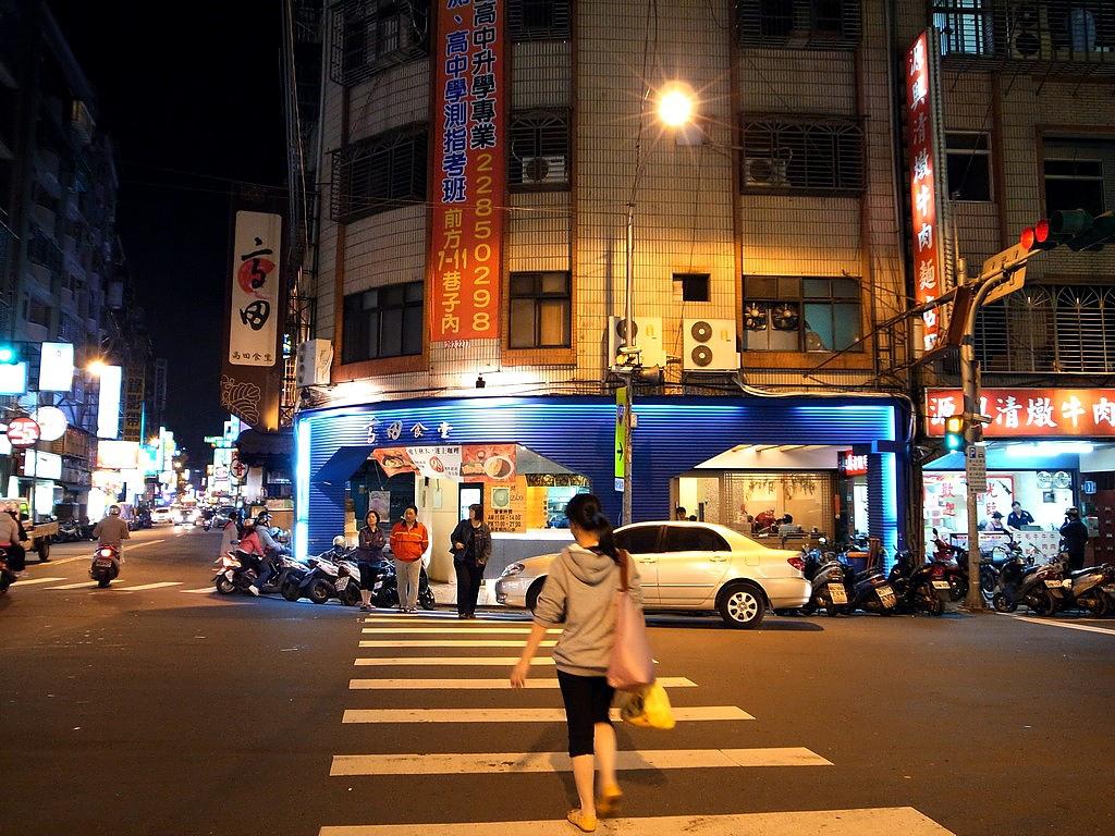蘆洲高田食堂