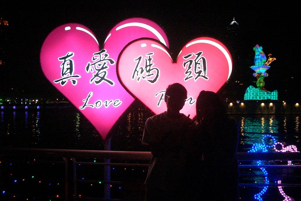 愛河-真愛碼頭