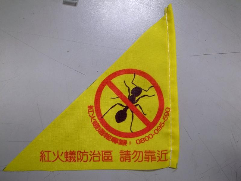 紅火蟻防治區