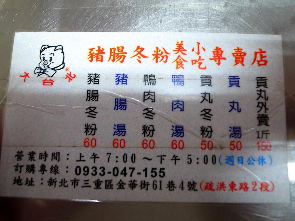 三重美食大台北豬腸冬粉