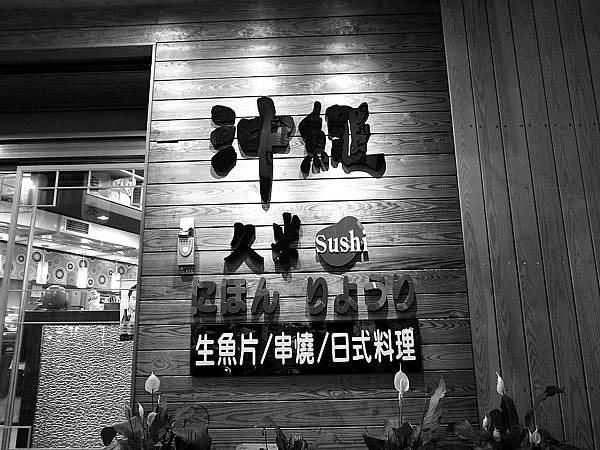 蘆洲沖繩久米