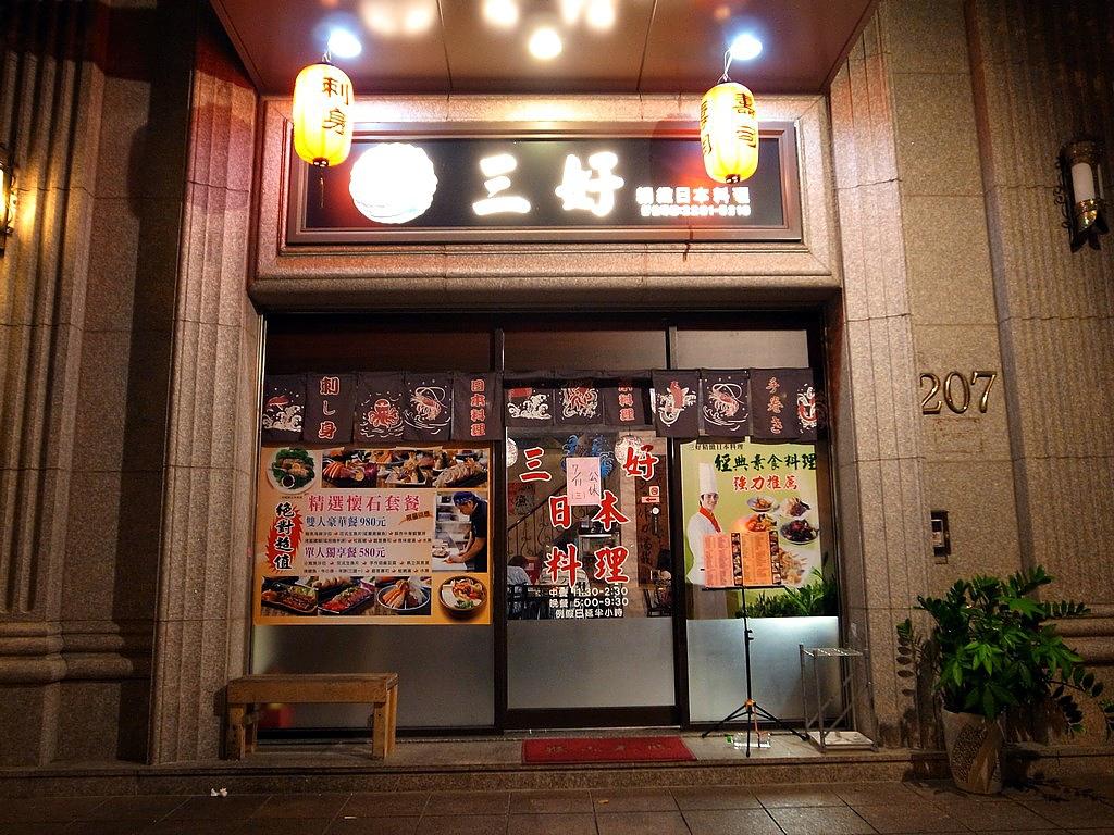 蘆洲三好日本料理