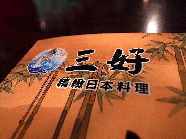三好日本料理