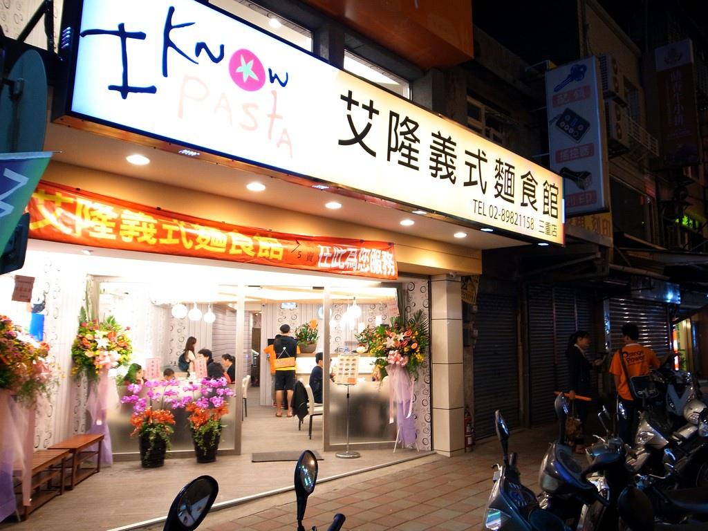 艾隆義式麵食館三重店