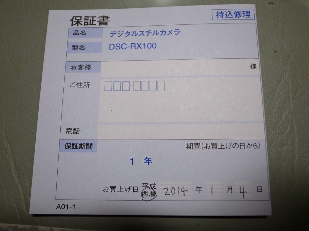 sony rx100 日本保證書