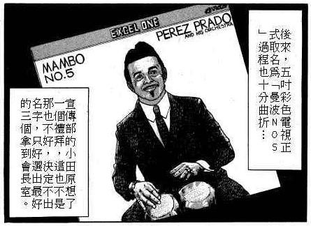 Mambo No.5