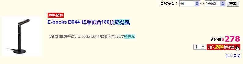 E-books B044 蜂巢仰角180度麥克風