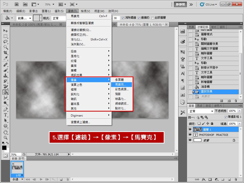photoshop教學 馬賽克文字-4