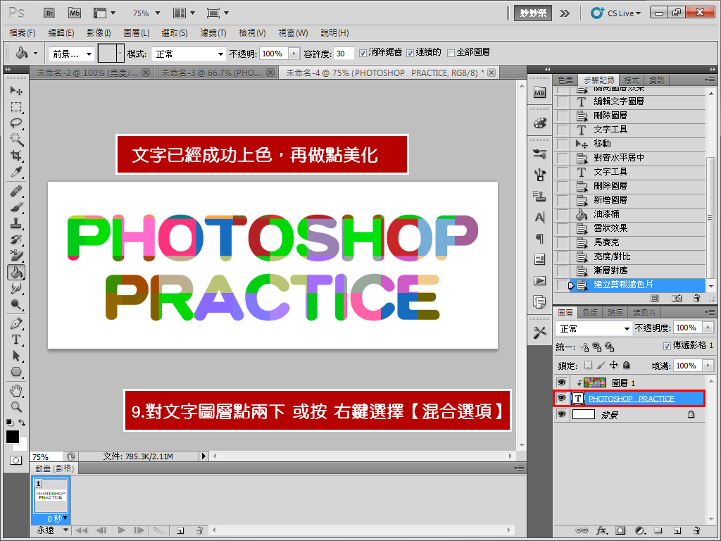 photoshop教學 馬賽克文字-10