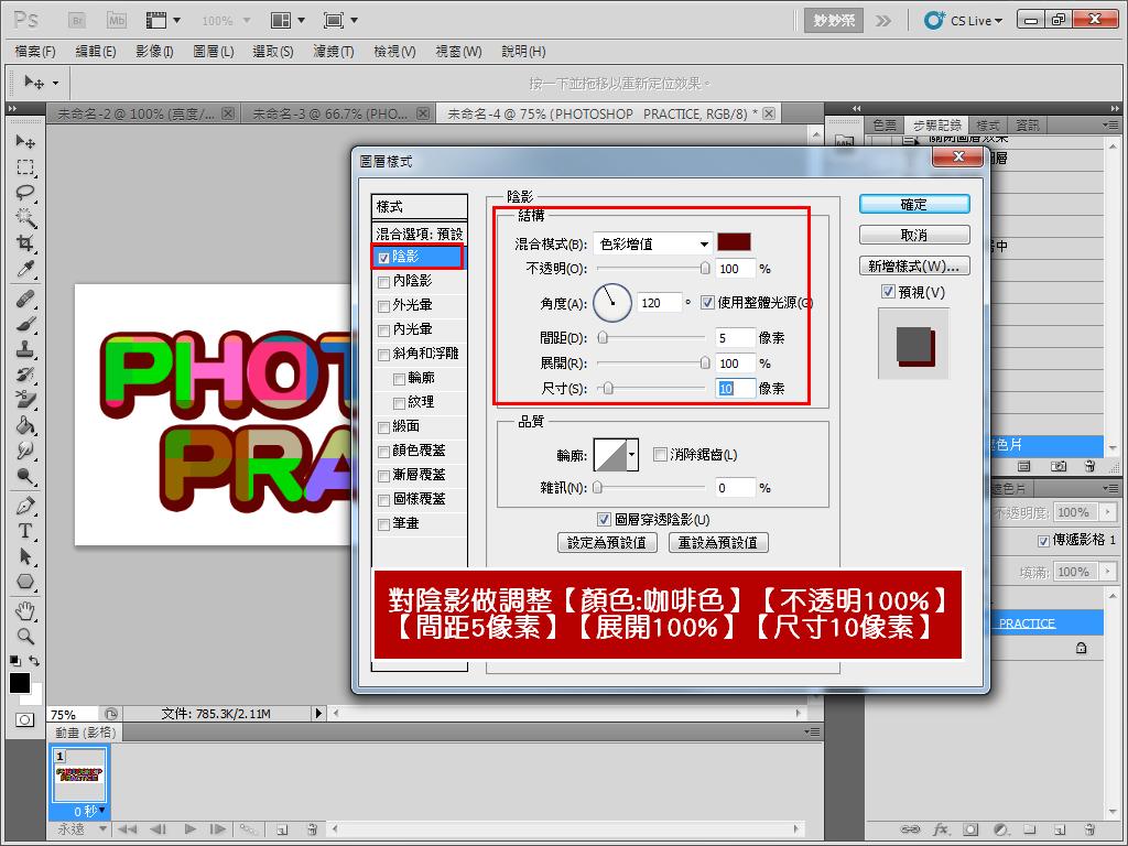 photoshop教學 馬賽克文字-11