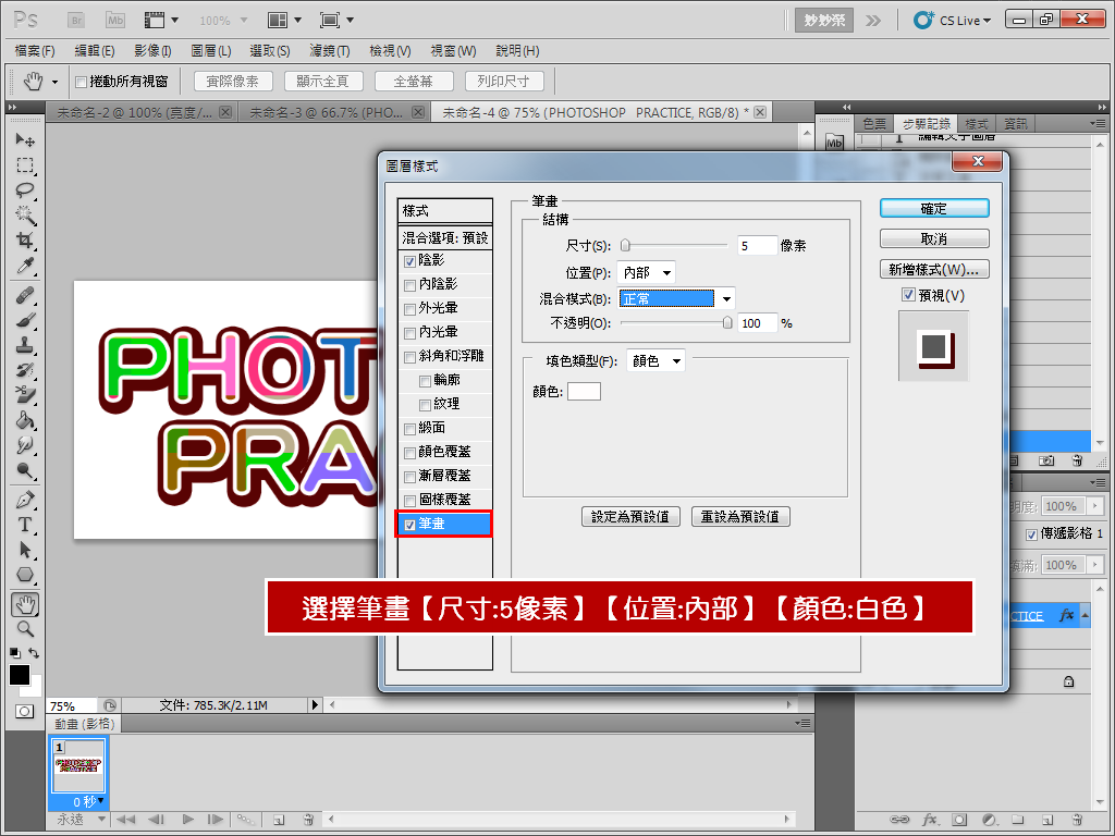 photoshop教學 馬賽克文字-12