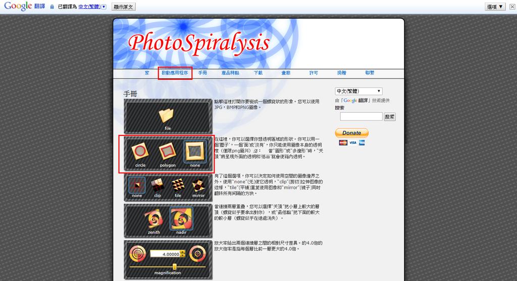 photospiralysis