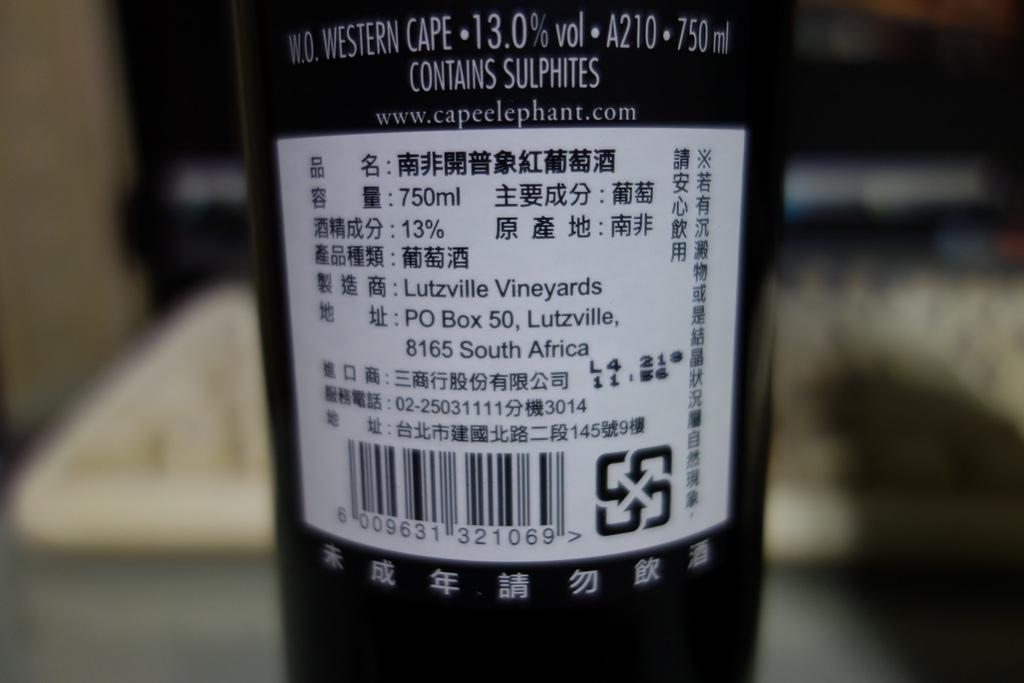 開普象紅酒