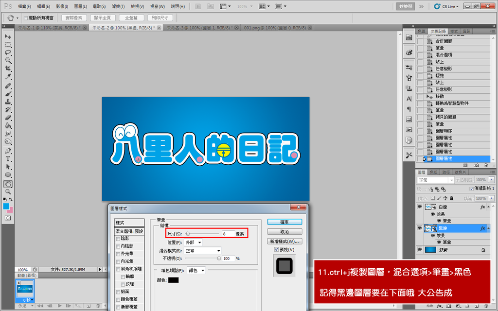 PHOTOSHOP tutorial doraemon