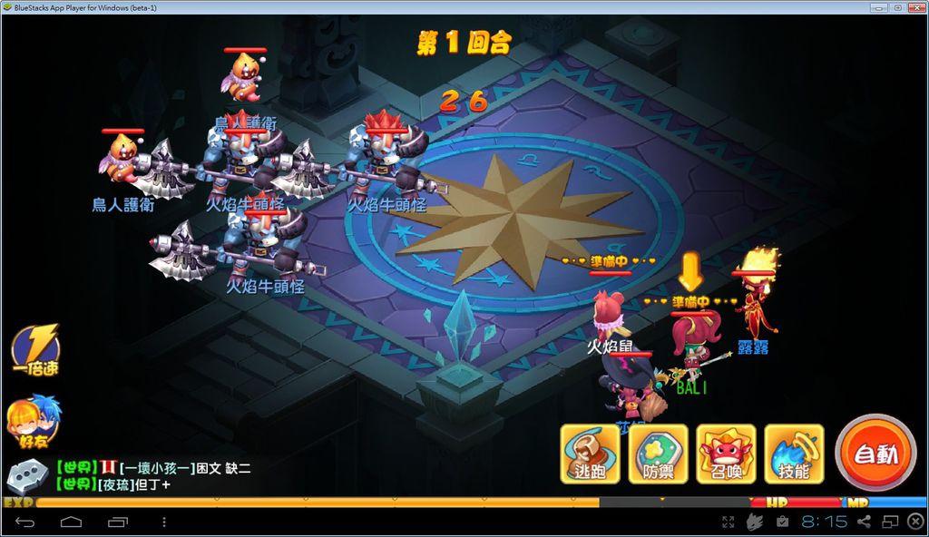 魔力寶貝手機板 戰鬥畫面