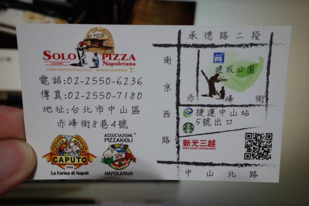 SOLO PIZZA 地址
