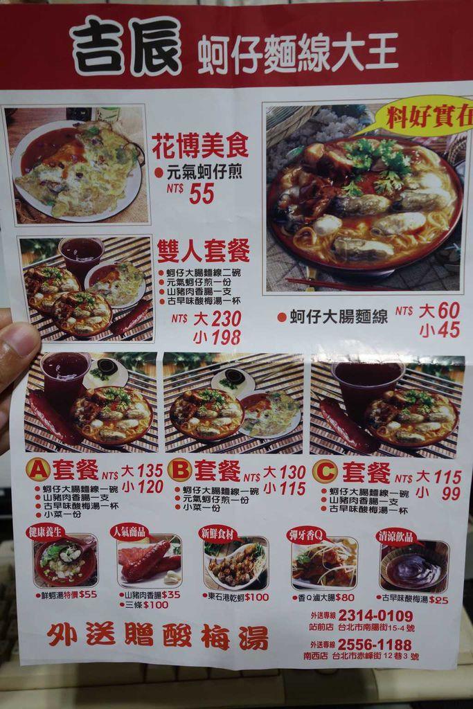 吉馬陳菜單