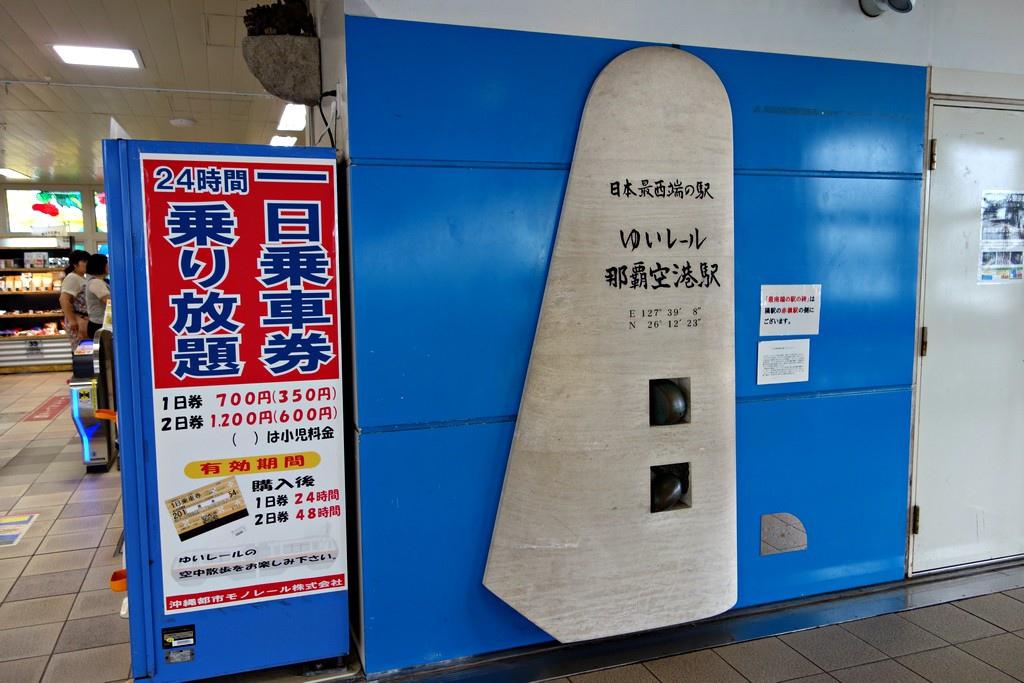 日本最西車站