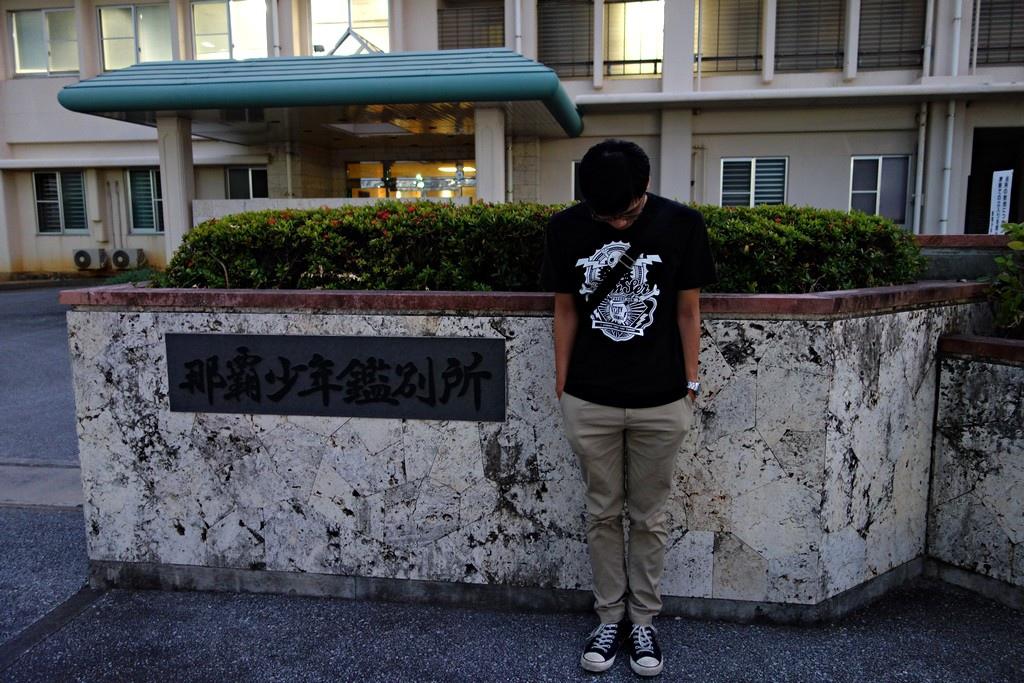 沖繩少年鑑別所