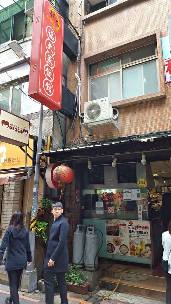 2015福大蒸餃館