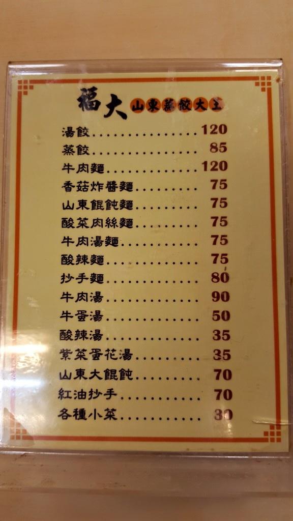 福大蒸餃2015年菜單