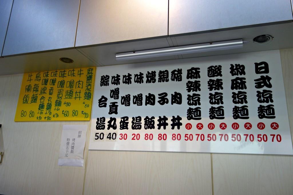 金鶴家菜單