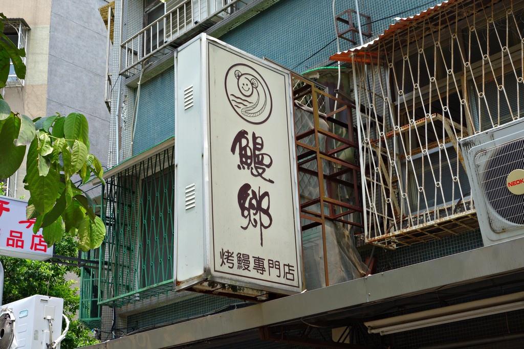 鰻鄉烤饅專門店