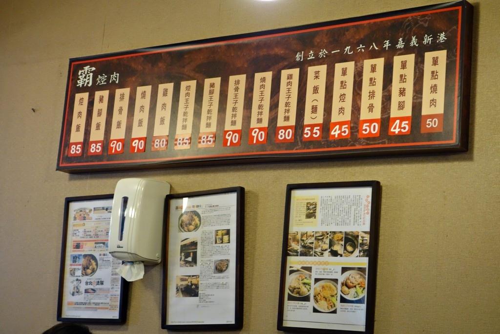 霸焢肉菜單