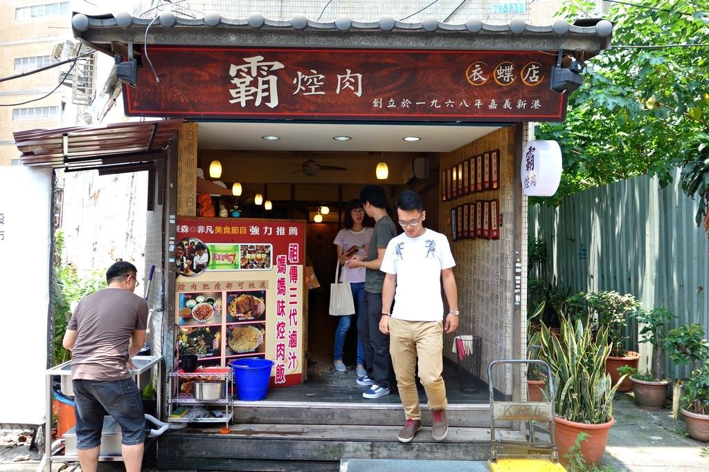 中山店 霸焢肉