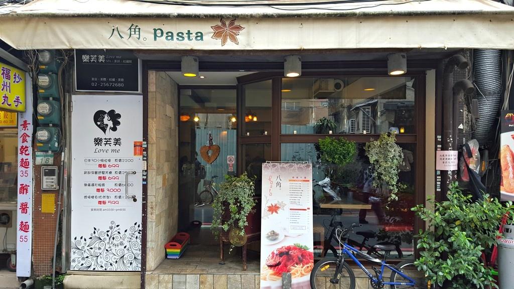 台北市中山區八角義大利麵
