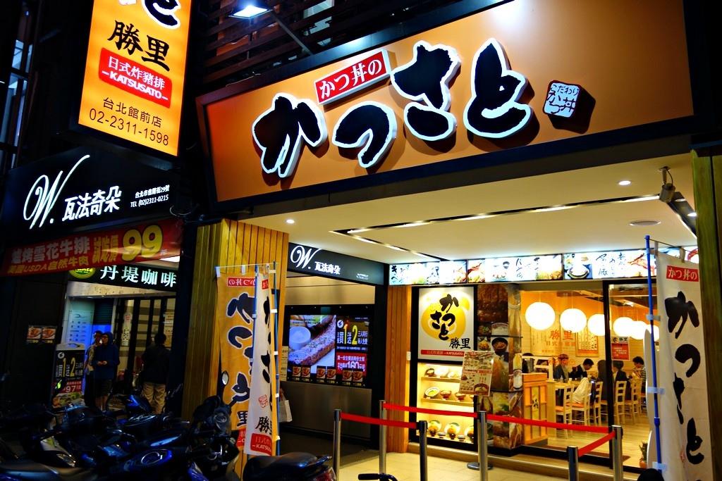 台北 炸豬排飯