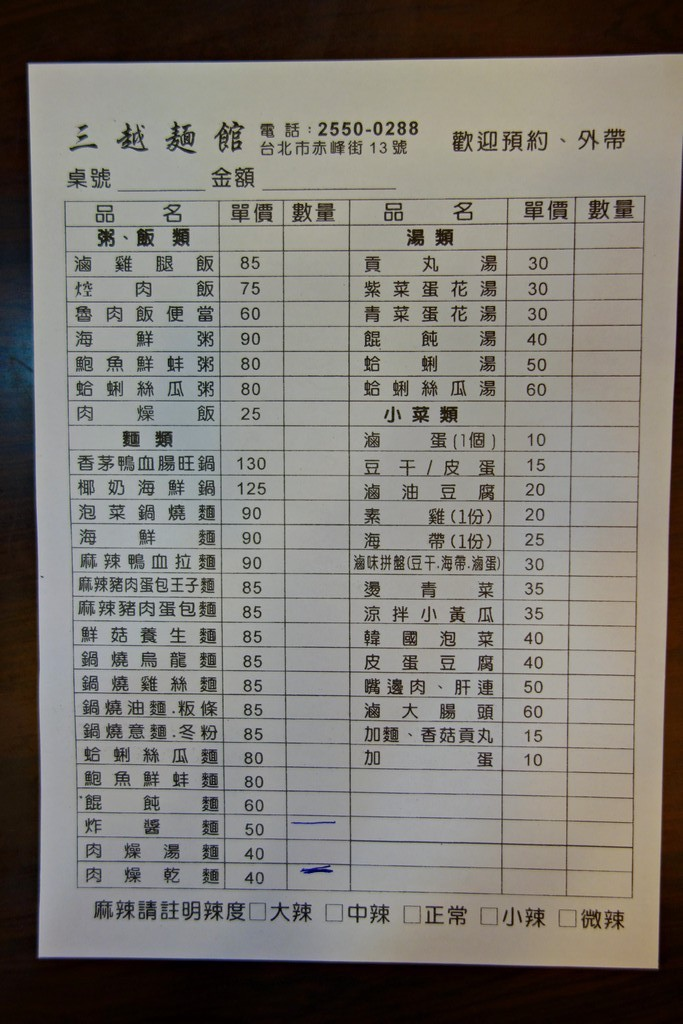 三越麵館菜單