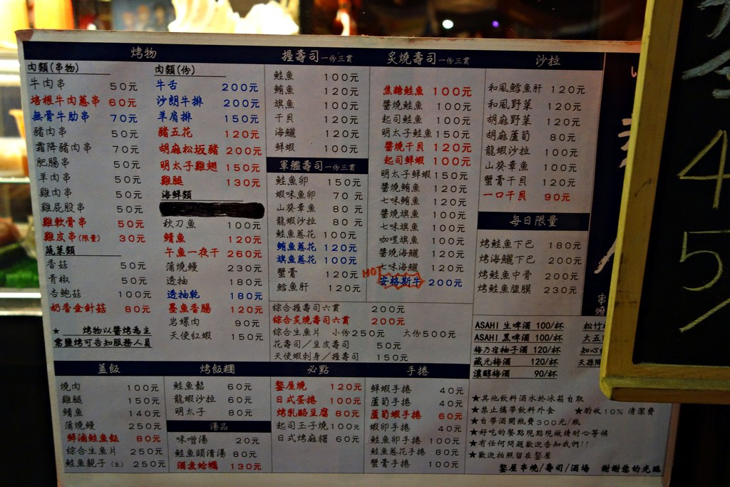 蘆洲鏊屋2016菜單